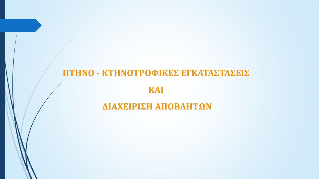 ΠΤΗΝΟ - ΚΤΗΝΟΤΡΟΦΙΚΕΣ ΕΓΚΑΤΑΣΤΑΣΕΙΣ