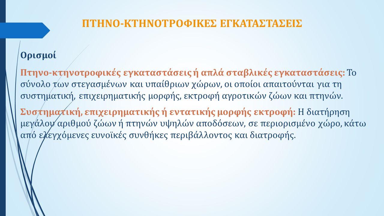 ΠΤΗΝΟ-ΚΤΗΝΟΤΡΟΦΙΚΕΣ ΕΓΚΑΤΑΣΤΑΣΕΙΣ