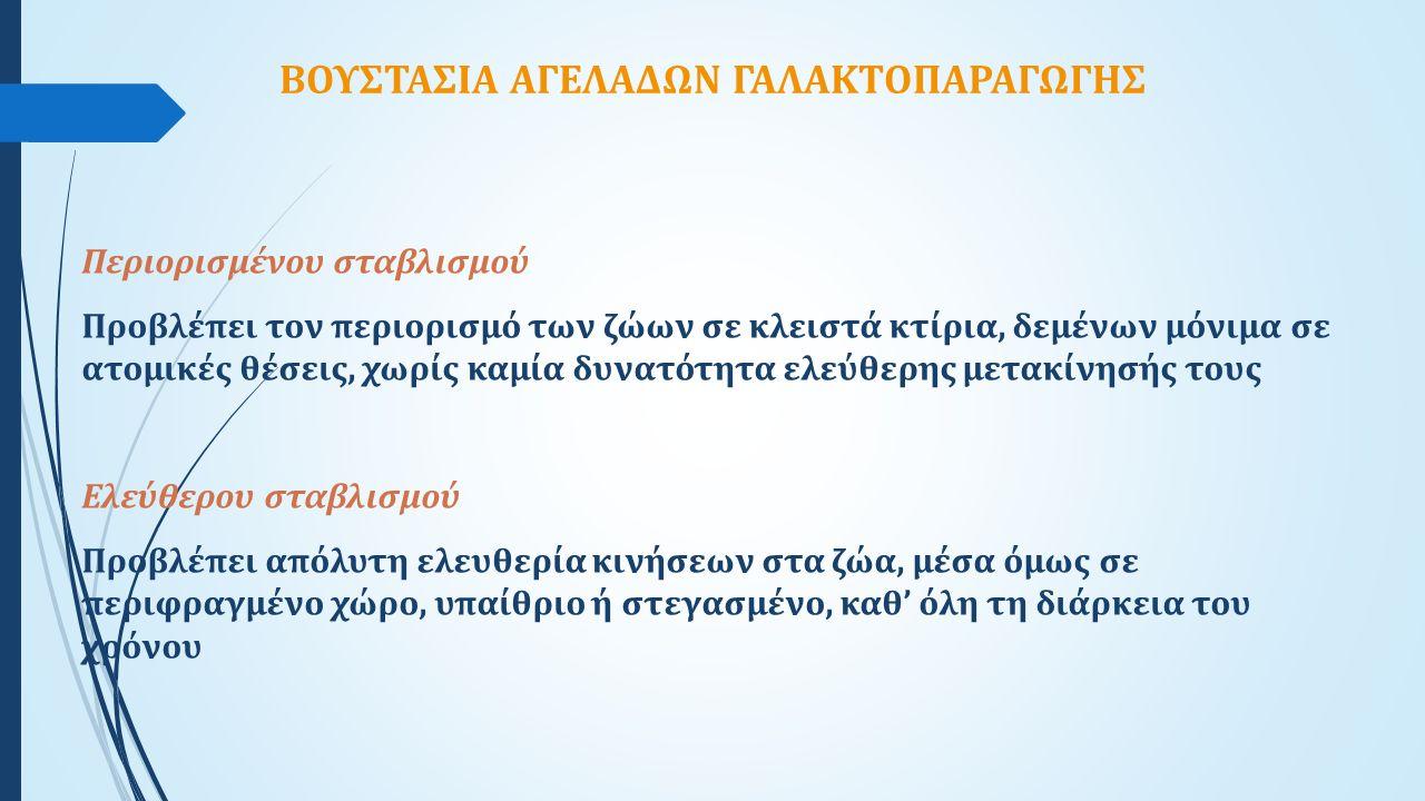 ΒΟΥΣΤΑΣΙΑ ΑΓΕΛΑΔΩΝ ΓΑΛΑΚΤΟΠΑΡΑΓΩΓΗΣ