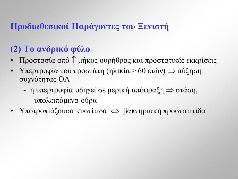 Προδιαθεσικοί Παράγοντες του Ξενιστή (2) Το ανδρικό φύλο