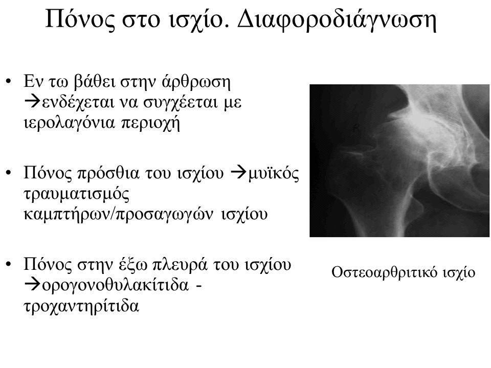 Πόνος στο ισχίο. Διαφοροδιάγνωση