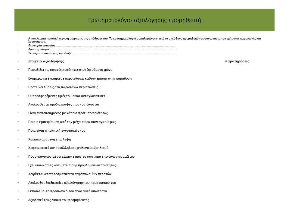 Ερωτηματολόγιο αξιολόγησης προμηθευτή