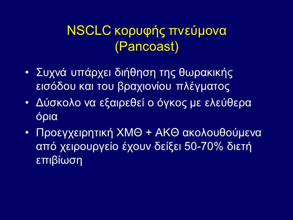 NSCLC κορυφής πνεύμονα (Pancoast)