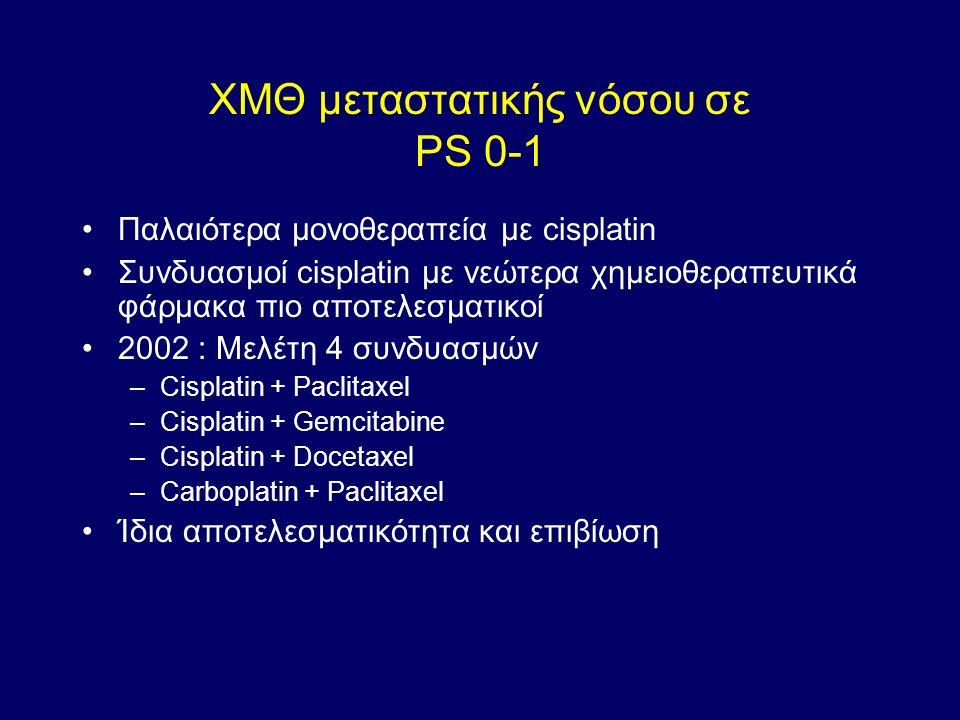 ΧΜΘ μεταστατικής νόσου σε PS 0-1