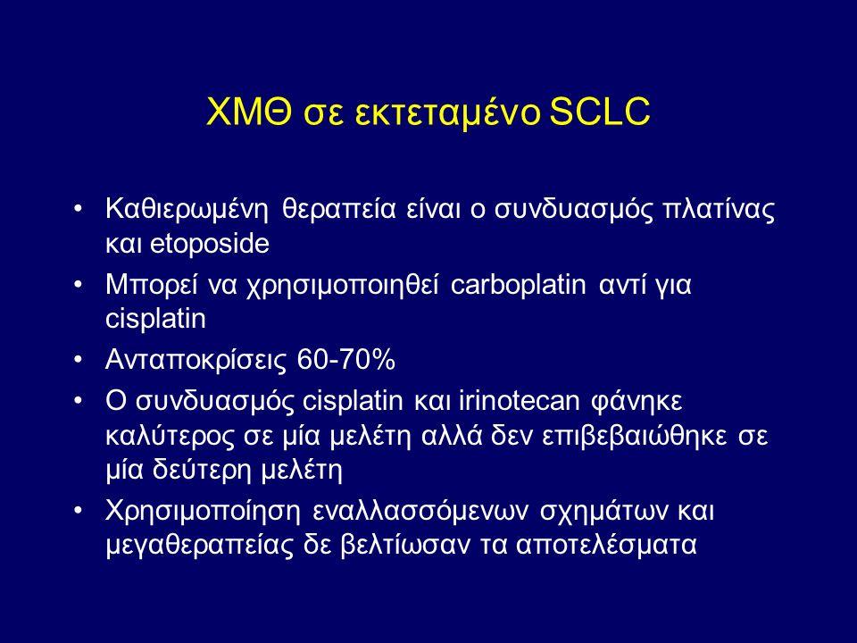 ΧΜΘ σε εκτεταμένο SCLC Καθιερωμένη θεραπεία είναι ο συνδυασμός πλατίνας και etoposide. Μπορεί να χρησιμοποιηθεί carboplatin αντί για cisplatin.