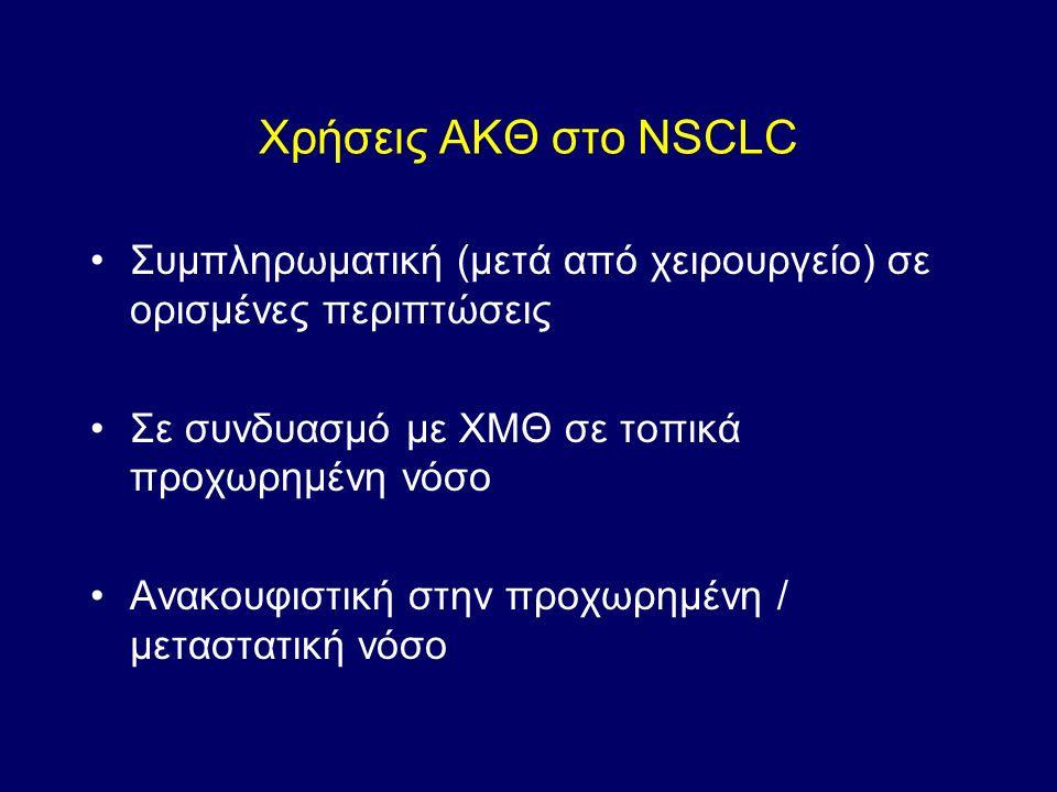 Χρήσεις ΑΚΘ στο NSCLC Συμπληρωματική (μετά από χειρουργείο) σε ορισμένες περιπτώσεις. Σε συνδυασμό με ΧΜΘ σε τοπικά προχωρημένη νόσο.