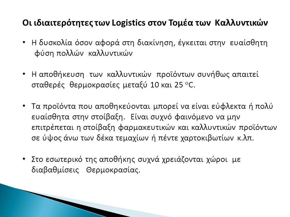 Οι ιδιαιτερότητες των Logistics στον Τομέα των Καλλυντικών