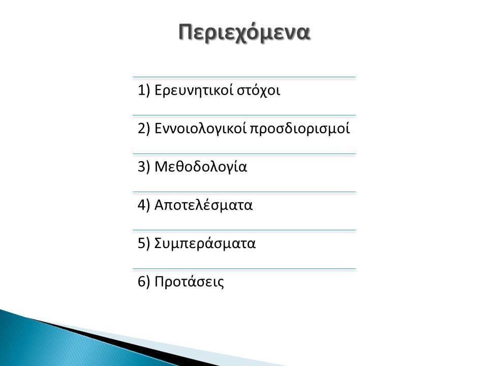 Περιεχόμενα 1) Ερευνητικοί στόχοι 2) Εννοιολογικοί προσδιορισμοί