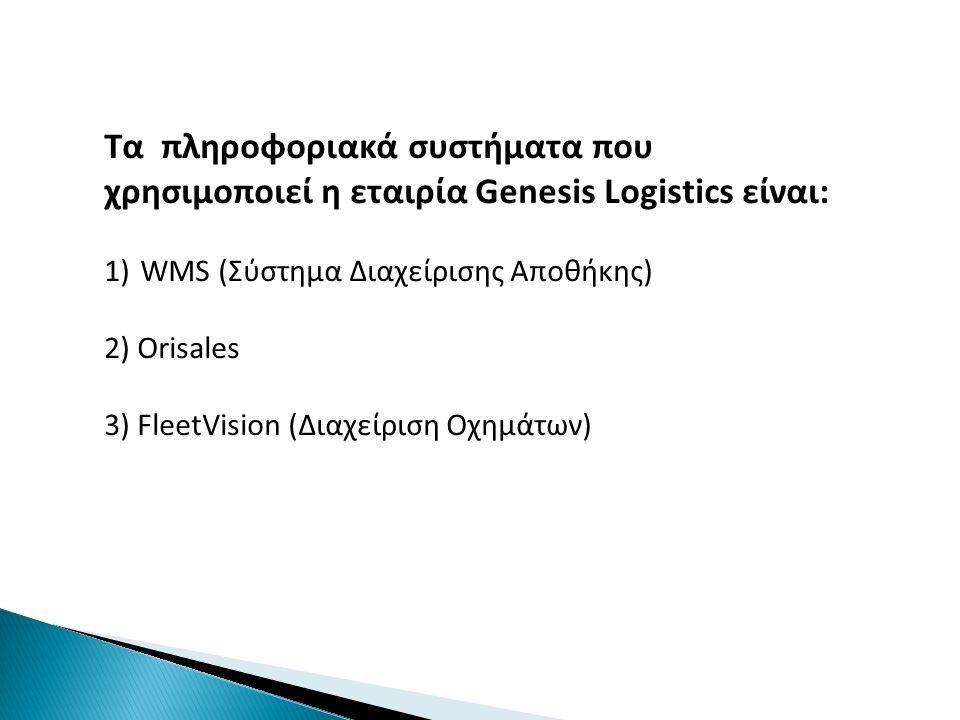 Τα πληροφοριακά συστήματα που χρησιμοποιεί η εταιρία Genesis Logistics είναι: