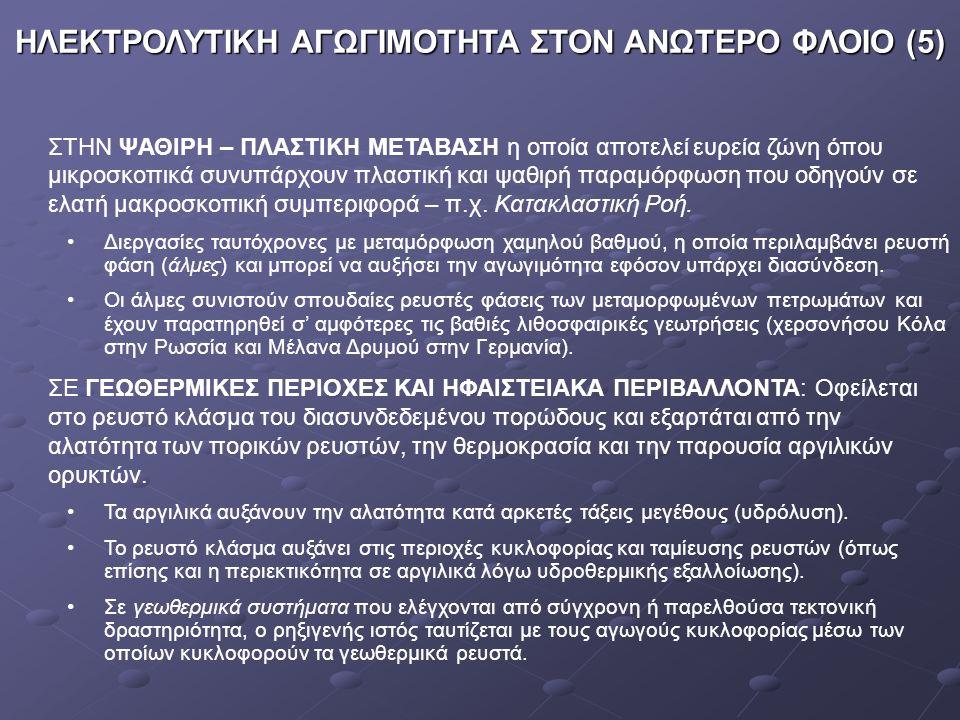 ΗΛΕΚΤΡΟΛΥΤΙΚΗ ΑΓΩΓΙΜΟΤΗΤΑ ΣΤΟΝ ΑΝΩΤΕΡΟ ΦΛΟΙΟ (5)