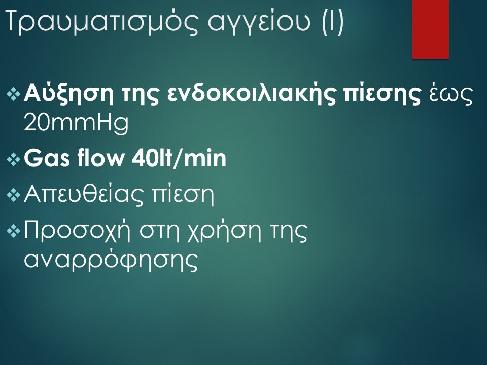 Τραυματισμός αγγείου (Ι)