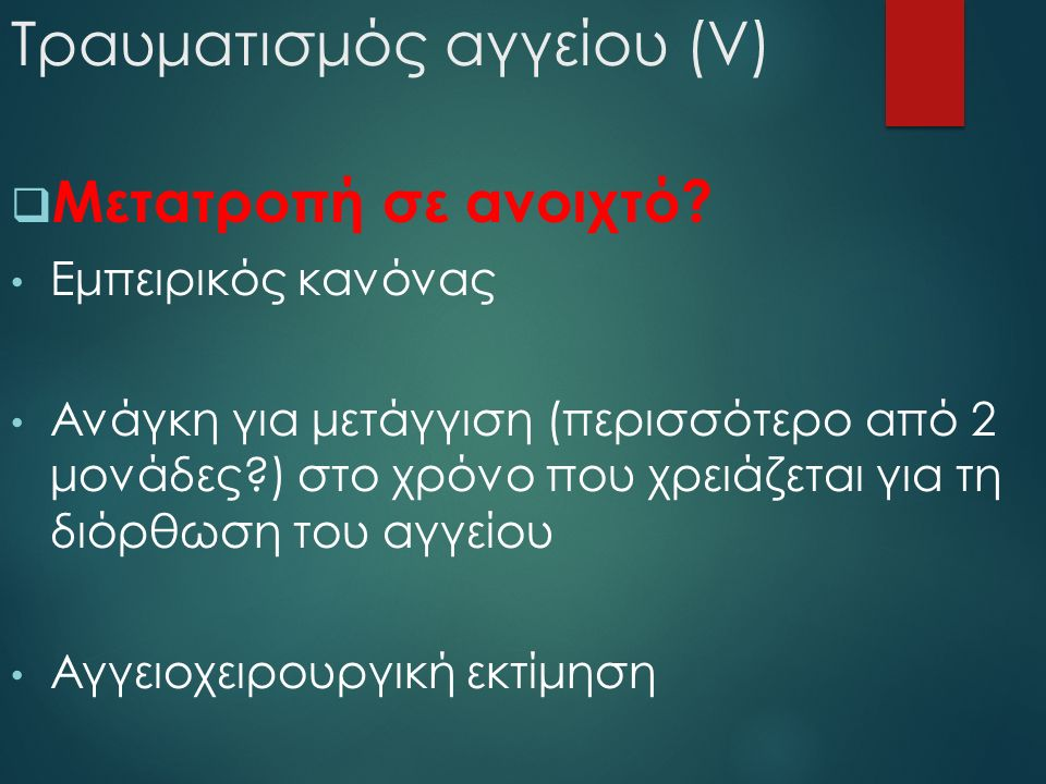 Τραυματισμός αγγείου (V)