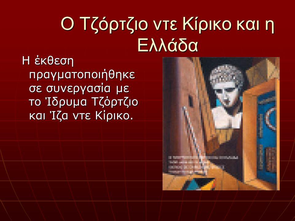 Ο Τζόρτζιο ντε Κίρικο και η Ελλάδα