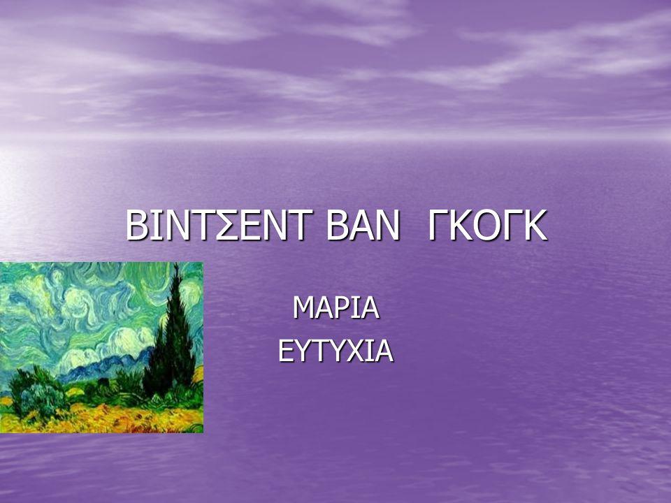 ΒΙΝΤΣΕΝΤ ΒΑΝ ΓΚΟΓΚ ΜΑΡΙΑ ΕΥΤΥΧΙΑ