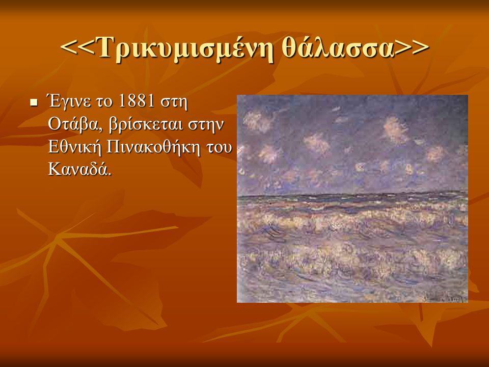 <<Τρικυμισμένη θάλασσα>>