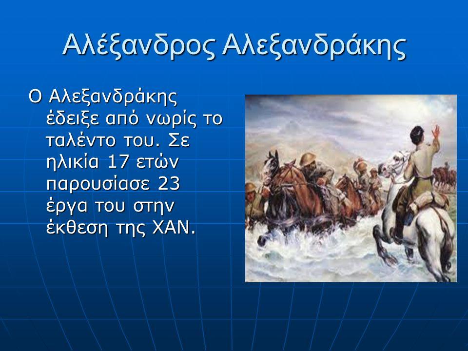Αλέξανδρος Αλεξανδράκης