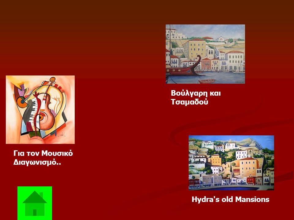 Βούλγαρη και Τσαμαδού Για τον Μουσικό Διαγωνισμό.. Hydra s old Mansions
