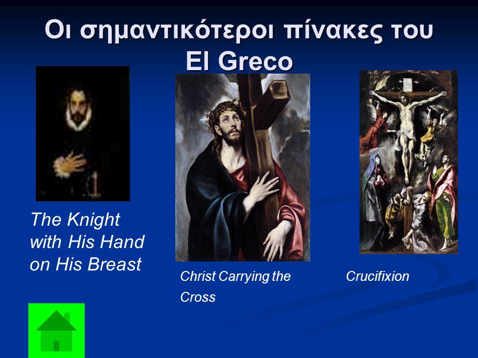 Οι σημαντικότεροι πίνακες του El Greco
