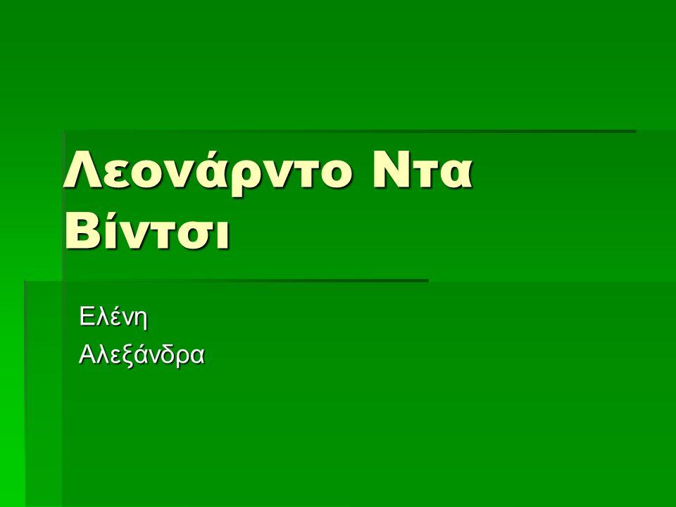 Λεονάρντο Ντα Βίντσι Ελένη Αλεξάνδρα