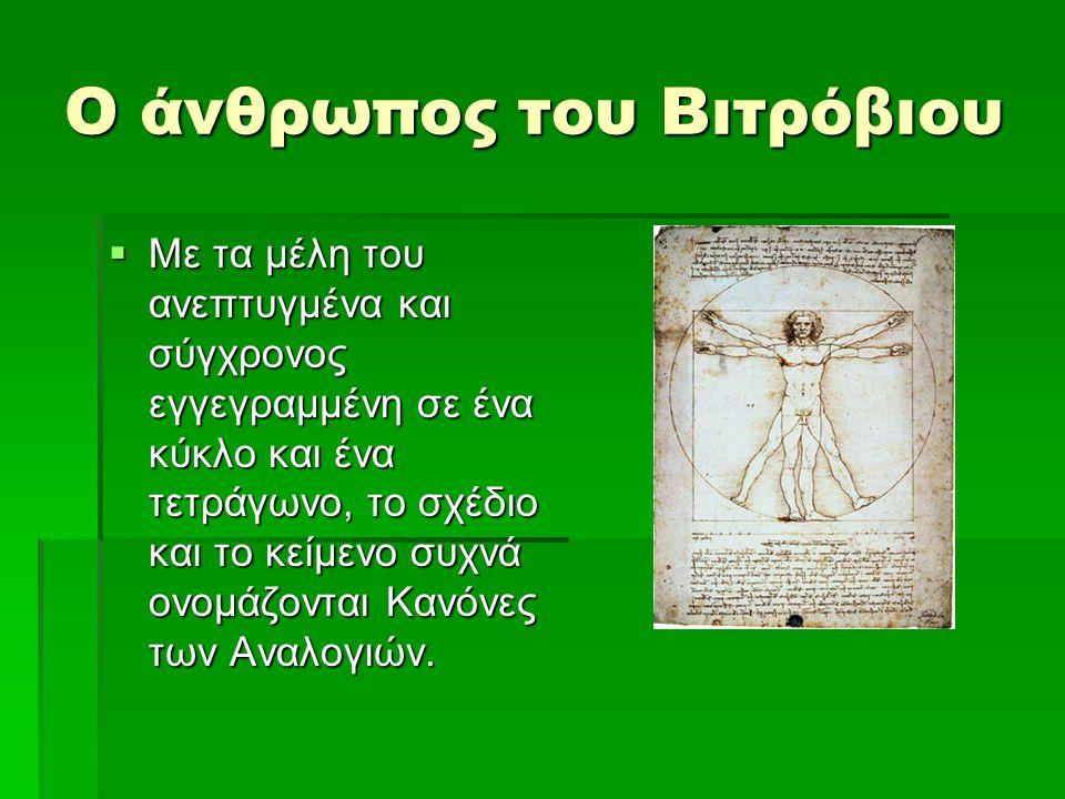 Ο άνθρωπος του Βιτρόβιου
