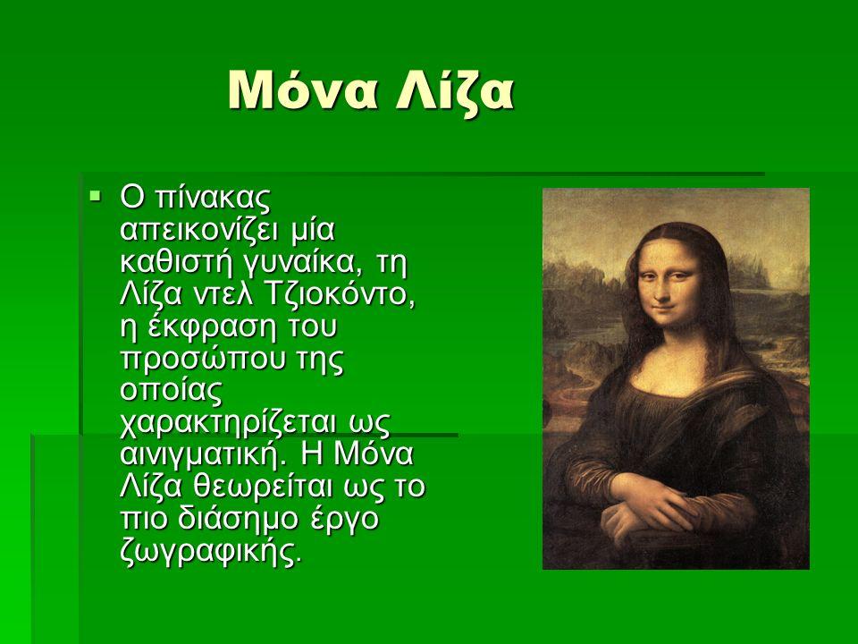 Μόνα Λίζα
