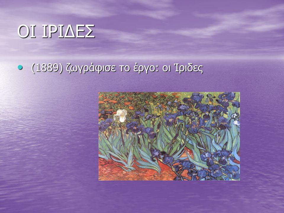 ΟΙ ΙΡΙΔΕΣ (1889) ζωγράφισε το έργο: οι Ίριδες