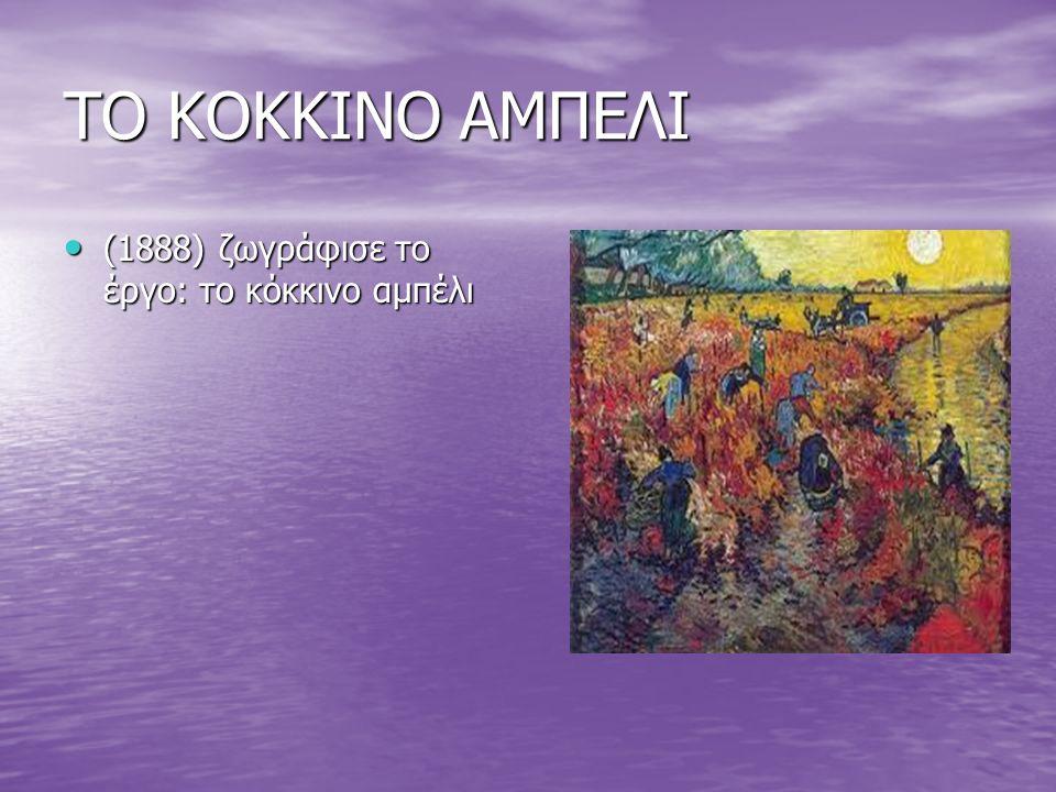 ΤΟ ΚΟΚΚΙΝΟ ΑΜΠΕΛΙ (1888) ζωγράφισε το έργο: το κόκκινο αμπέλι