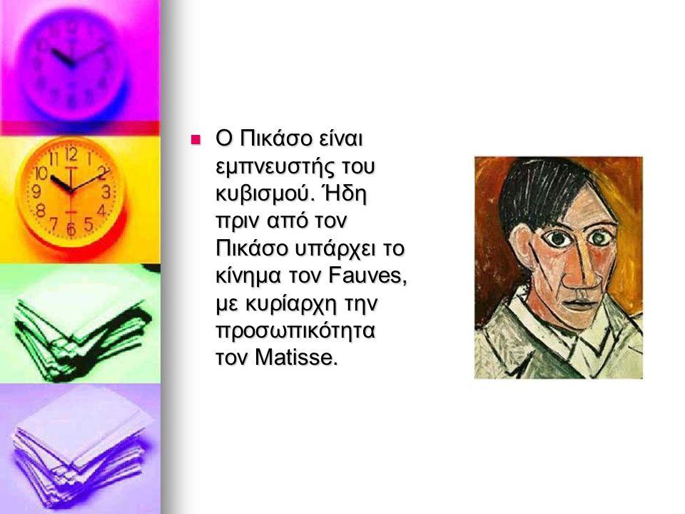 Ο Πικάσο είναι εμπνευστής του κυβισμού