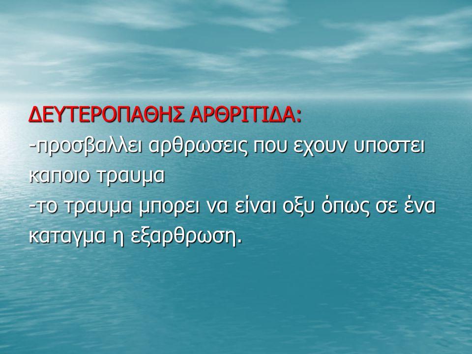 ΔΕΥΤΕΡΟΠΑΘΗΣ ΑΡΘΡΙΤΙΔΑ:
