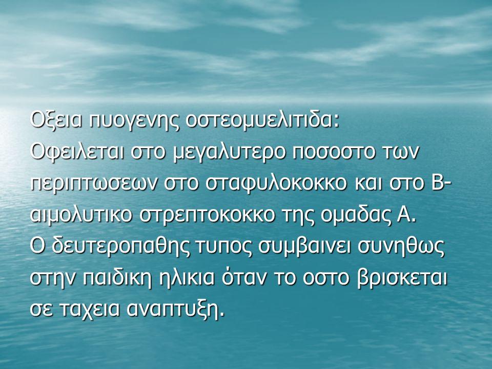 Οξεια πυογενης οστεομυελιτιδα: