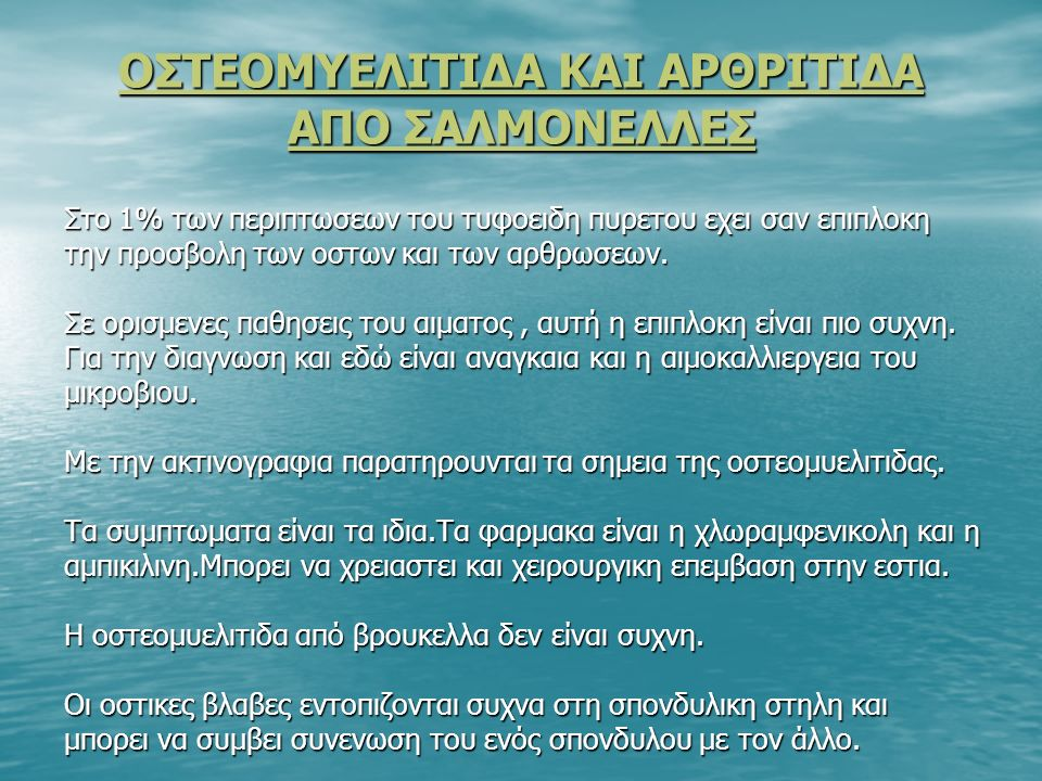 ΟΣΤΕΟΜΥΕΛΙΤΙΔΑ ΚΑΙ ΑΡΘΡΙΤΙΔΑ ΑΠΟ ΣΑΛΜΟΝΕΛΛΕΣ