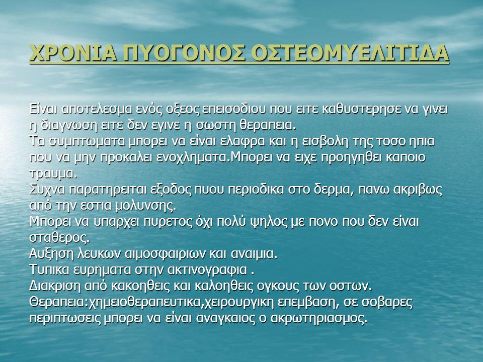 ΧΡΟΝΙΑ ΠΥΟΓΟΝΟΣ ΟΣΤΕΟΜΥΕΛΙΤΙΔΑ