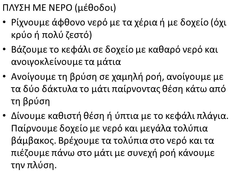 ΠΛΥΣΗ ΜΕ ΝΕΡΟ (μέθοδοι)