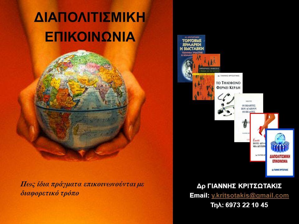 Δρ ΓΙΑΝΝΗΣ ΚΡΙΤΣΩΤΑΚΙΣ Email: y.kritsotakis@gmail.com