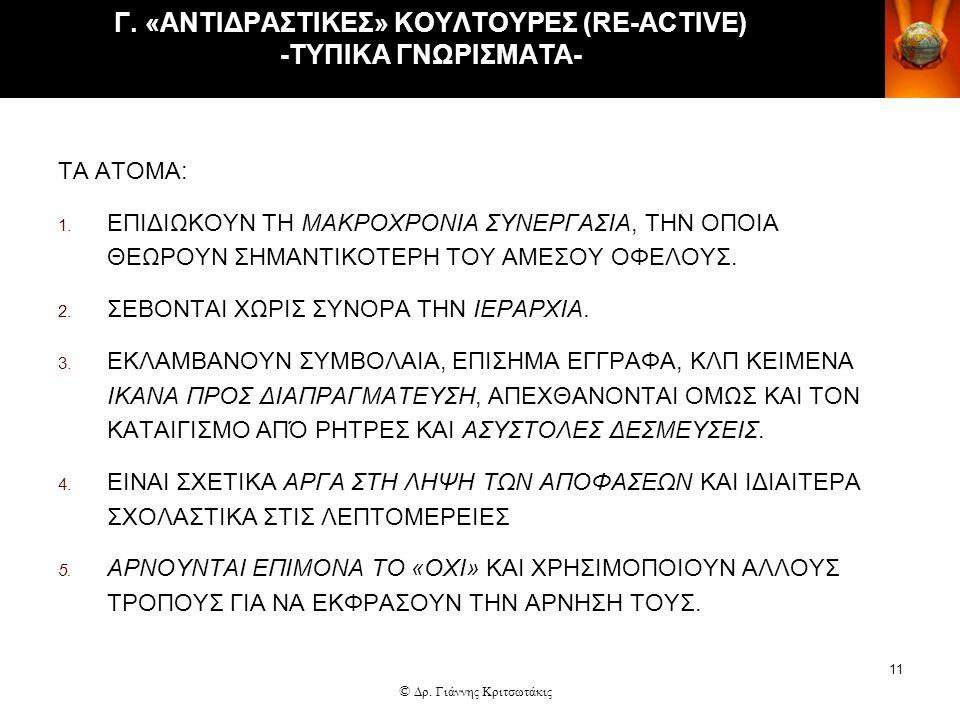 Γ. «ΑΝΤΙΔΡΑΣΤΙΚΕΣ» ΚΟΥΛΤΟΥΡΕΣ (RE-ACTIVE) -ΤΥΠΙΚΑ ΓΝΩΡΙΣΜΑΤΑ-