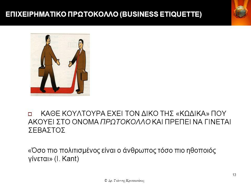 ΕΠΙΧΕΙΡΗΜΑΤΙΚΟ ΠΡΩΤΟΚΟΛΛΟ (BUSINESS ETIQUETTE)