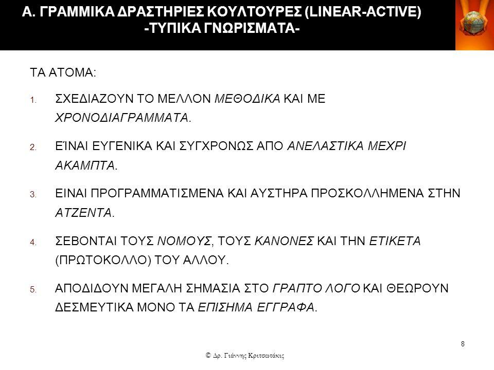 Α. ΓΡΑΜΜΙΚΑ ΔΡΑΣΤΗΡΙΕΣ ΚΟΥΛΤΟΥΡΕΣ (LINEAR-ACTIVE) -ΤΥΠΙΚΑ ΓΝΩΡΙΣΜΑΤΑ-