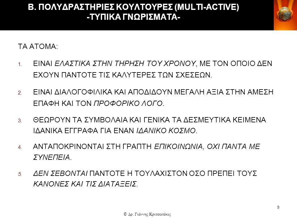 Β. ΠΟΛΥΔΡΑΣΤΗΡΙΕΣ ΚΟΥΛΤΟΥΡΕΣ (MULTI-ACTIVE) -ΤΥΠΙΚΑ ΓΝΩΡΙΣΜΑΤΑ-