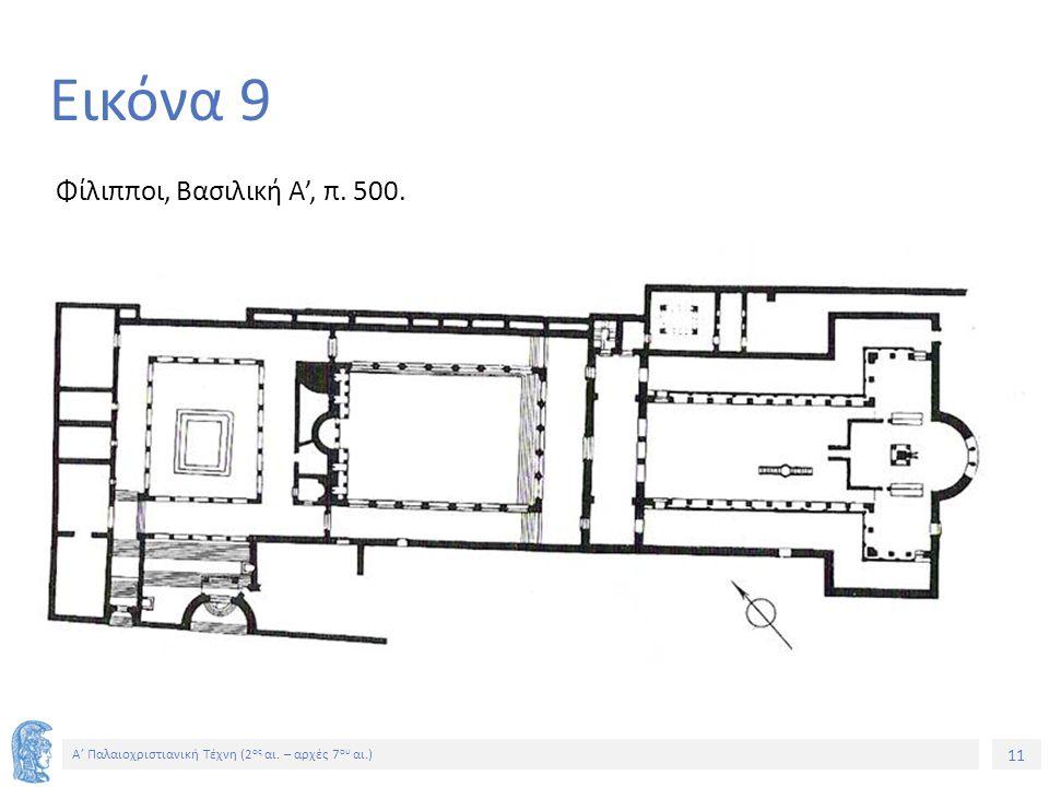 Εικόνα 9 Φίλιπποι, Βασιλική Α', π. 500.