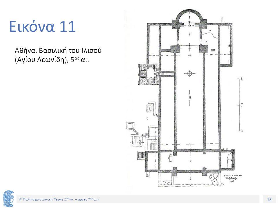Εικόνα 11 Αθήνα. Βασιλική του Ιλισού (Αγίου Λεωνίδη), 5ος αι.
