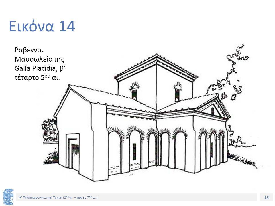 Εικόνα 14 Ραβέννα. Μαυσωλείο της Galla Placidia, β' τέταρτο 5ου αι.