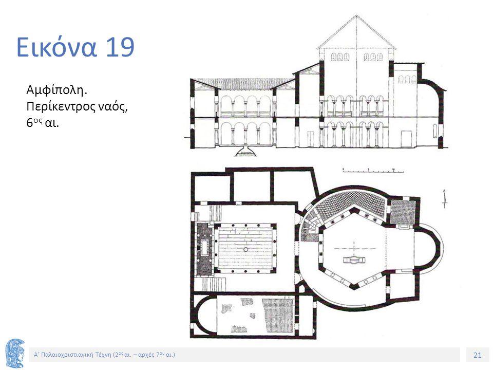 Εικόνα 19 Αμφίπολη. Περίκεντρος ναός, 6ος αι.