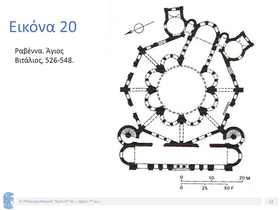 Εικόνα 20 Ραβέννα. Άγιος Βιτάλιος, 526-548.