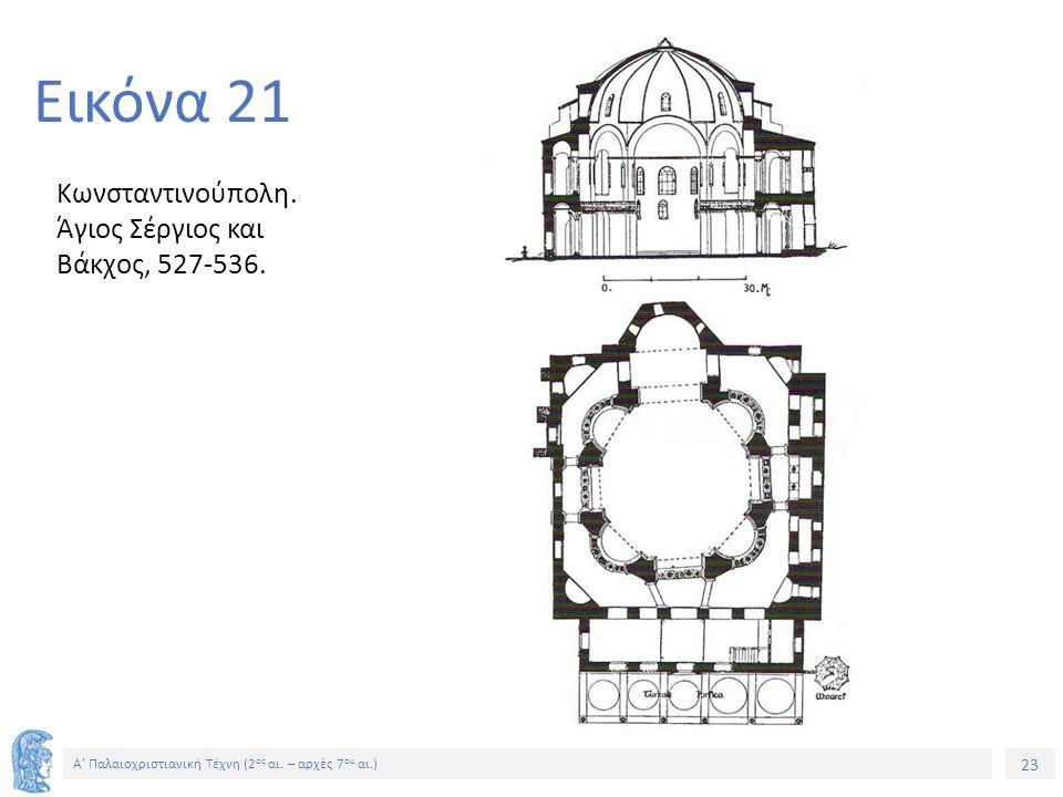 Εικόνα 21 Κωνσταντινούπολη. Άγιος Σέργιος και Βάκχος, 527-536.