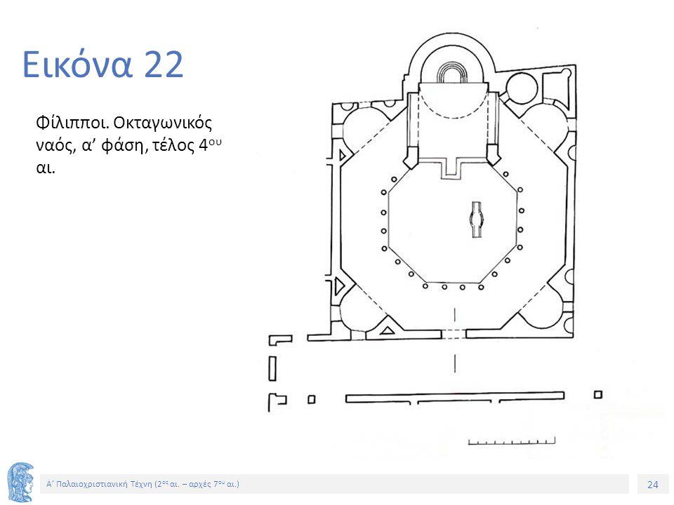 Εικόνα 22 Φίλιπποι. Οκταγωνικός ναός, α' φάση, τέλος 4ου αι.