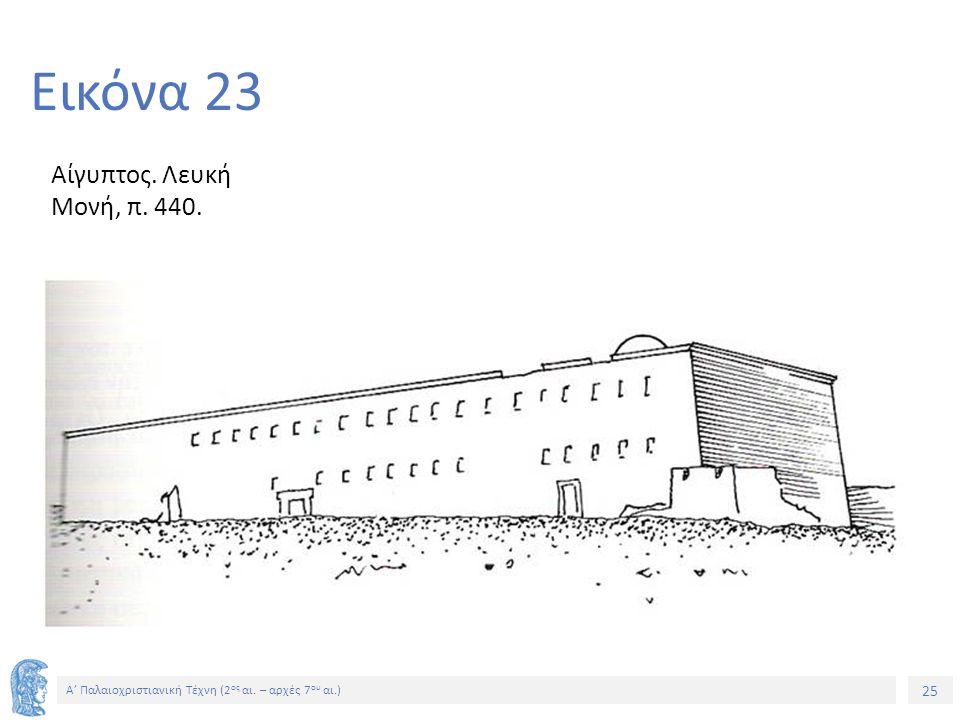 Εικόνα 23 Αίγυπτος. Λευκή Μονή, π. 440.