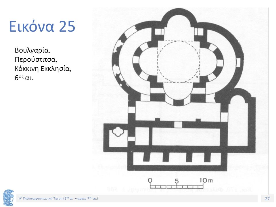 Εικόνα 25 Βουλγαρία. Περούστιτσα, Κόκκινη Εκκλησία, 6ος αι.