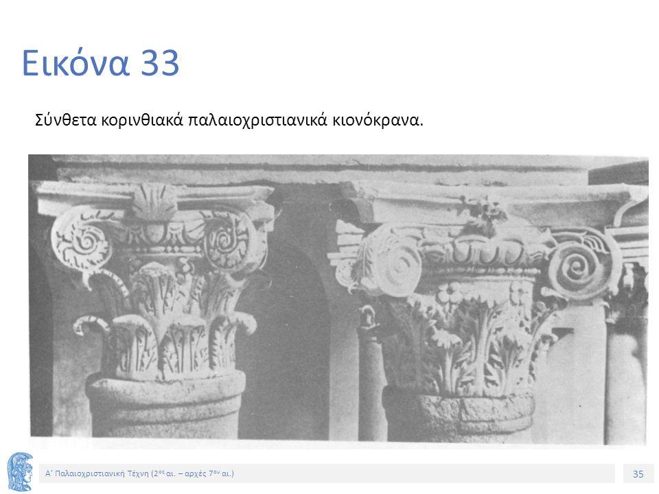Εικόνα 33 Σύνθετα κορινθιακά παλαιοχριστιανικά κιονόκρανα.