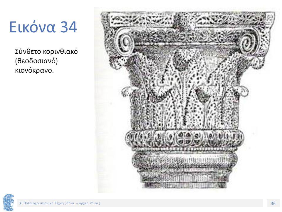 Εικόνα 34 Σύνθετο κορινθιακό (θεοδοσιανό) κιονόκρανο.