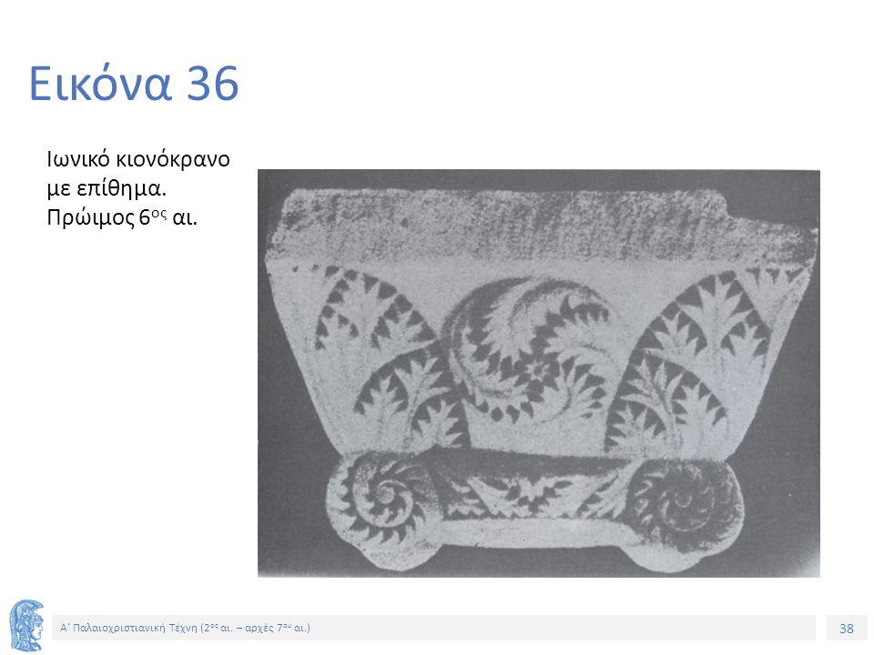 Εικόνα 36 Ιωνικό κιονόκρανο με επίθημα. Πρώιμος 6ος αι.
